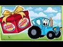 Синий трактор едет и везет сюрпризы Бургер кинг Энгри Бердс Злые птички Мульт ...