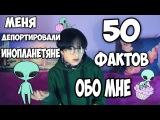 11 КРЫС В МОЕЙ КВАРТИРЕ 50 ФАКТОВ ОБО МНЕ