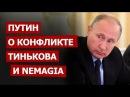 Путин о конфликте: Немагия - Тиньков