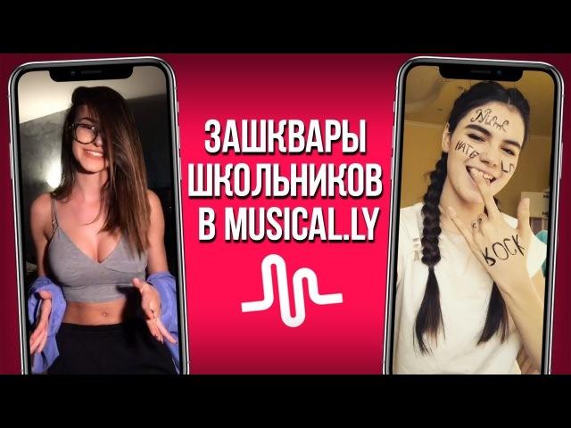 ЗАШКВАРЫ ШКОЛЬНИКОВ В MUSICAL.LY