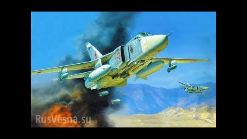 ВКС России спешат на помощь: СУ-24 наносят удары по бандам в Хаме