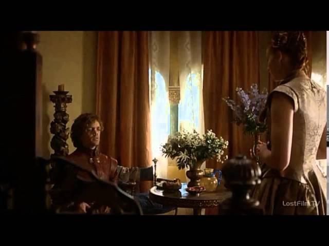 Тирион Ланнистер - Это здорово