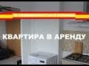 КВАРТИРА В АРЕНДУ В АЛИКАНТЕ на Длительный и Короткий срок Недвижимость в Испании