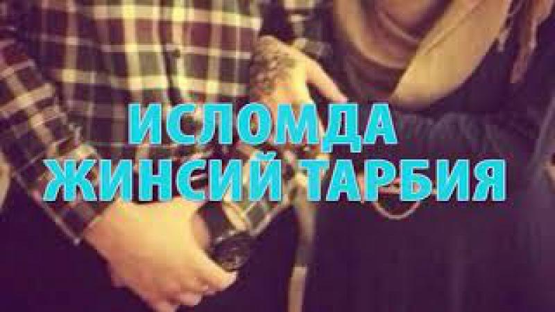 Исломда жинсий тарбия - Абдуллох домла / Islomda jinsiy tarbiya - Abdulloh domla