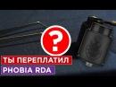 PHOBIA RDA / ЛИШНЯЯ ДЕТАЛЬ / ЗАЧЕМ ЭТА ПЕРЕГОРОДКА? / Riga Young