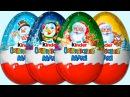 4 Jajko Niespodzianka Boże Narodzenie Maxi Kinder Niespodzianki Swiateczny Jajka dla chlopcow 2017