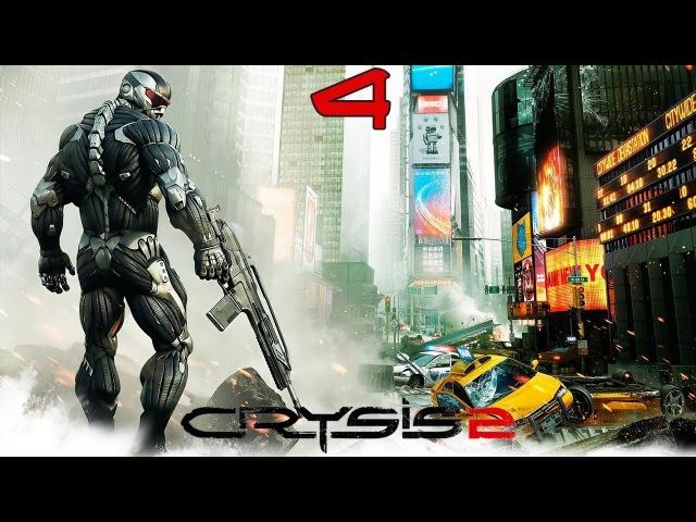 Прохождение Crysis 2 04 — Подопытный кролик