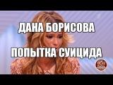 Попытка суицида Даны Борисовой - почему девушки совершают самоубийство? Комментирует психолог.