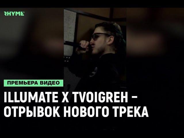 ILLUMATE x TVOIGREH – Отрывок нового трека (RhymesTV)