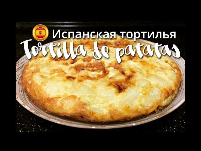 Классическая испанская тортилья Tortilla de patatas