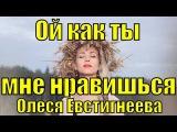 Песня Ой как ты мне нравишься Олеся Евстигнеева лучшие народные красивые песни...