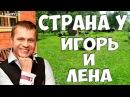 Страна У.  Игорь и Лена. 1 выпук.