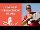 К В Конончук Семь шагов в прошлое Томских писаниц