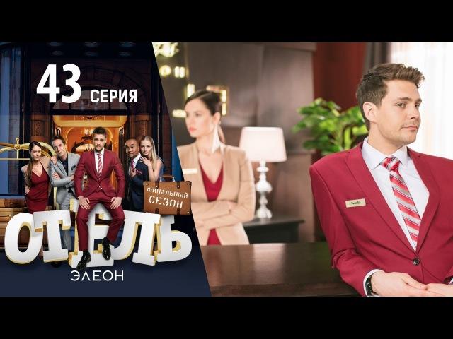Отель Элеон - 1 серия 3 сезон - «Крутой бородач»