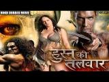 KINGDOM OF GLADIATORS - Husn Ki Talwar - Full Hindi Dubbed Movie - Hollywood Movies In Hindi Dubbed