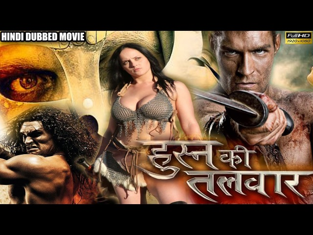 KINGDOM OF GLADIATORS - Husn Ki Talwar - Full Hindi Dubbed Movie - Hollywood Movies In Hindi Dubbed