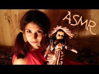 АСМР Ты моя кукла ♥ АСМР Ролевая игра♥ASMR You're my doll♥ASMR Role play