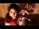 АСМР Ты моя кукла ♥ АСМР Ролевая игра♥ASMR Youre my doll♥ASMR Role play