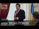 Мишка грузинчик | Пороблено в Украине, пародия 2015