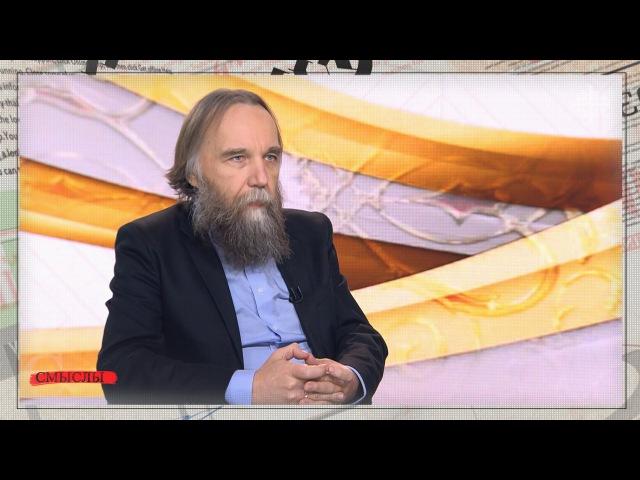 Александр Дугин: Конфликт в Сирии как геополитическое противостояние России и США