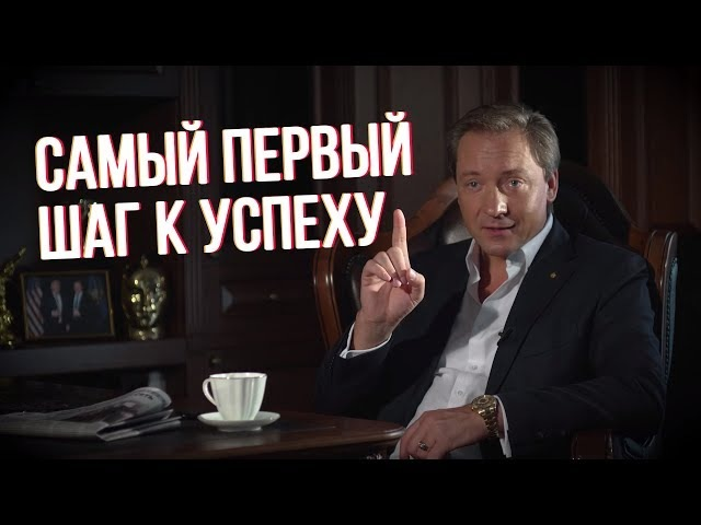 Самый первый шаг к успеху Роман Василенко