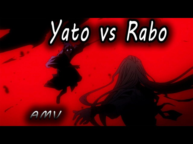 AMV | Ято против Рабо | Noragami