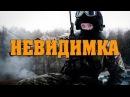 русский боевик НЕВИДИМКА