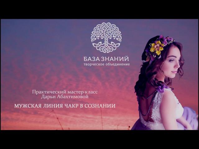 Чакры - Духовное воспитание (Дарья Абахтимова)