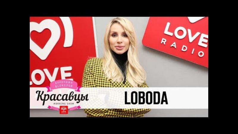 LOBODA в гостях у Красавцев Love Radio 29 01 2018