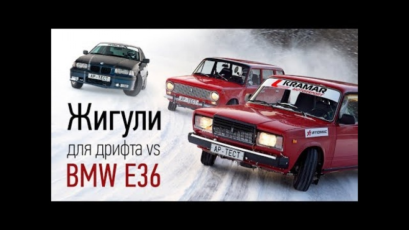 Winter Drift Battle на полигоне. Жигули для дрифта против BMW E36
