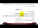 Learn tajweed o Qira'at courses Lesson No 26 Sifate Lazima Gair MUtazada Chepter 2 part 8