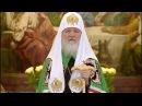 Приближение Конца Света. Приостанавливая действия Тёмной Силы 20 11 2017 Патриарх К...
