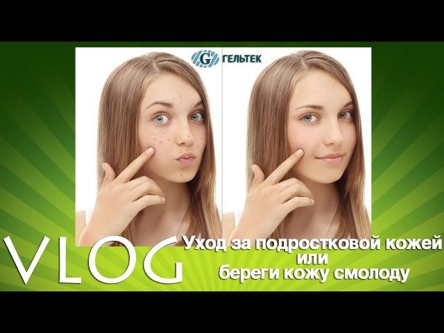 12 Уход за подростковой кожей или береги кожу смолоду. Советы косметолога .