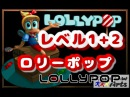 LOLLYPOP MS-DOS game level 1 2