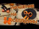 Украшения на Хелоуин Шляпка ведьмы Мастер класс DIY Halloween Decoration Witch's hat