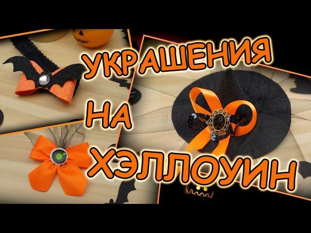 Украшения на Хелоуин / Шляпка ведьмы / Мастер-класс / DIY / Halloween Decoration / Witch's hat