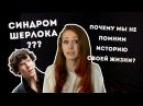 Синдром Шерлока или почему мы не помним историю своей жизни BruCuLe10