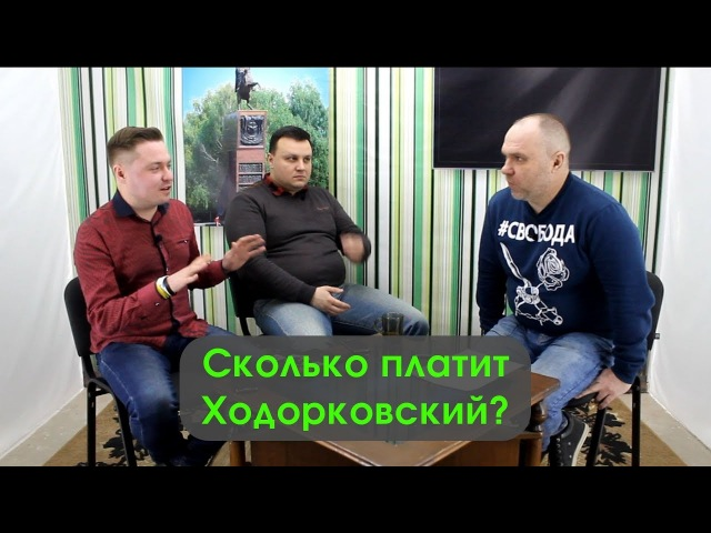 Сколько платит Ходорковский? Интервью с активистами Открытой России