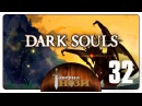 Dark Souls PtDE прохождение/гайд [32] - Каламит