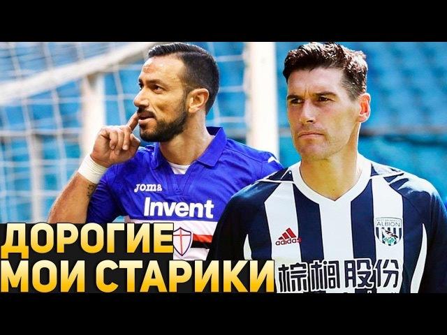 ТОП-5 ВЕТЕРАНОВ футбола в нынешнем сезоне. 35