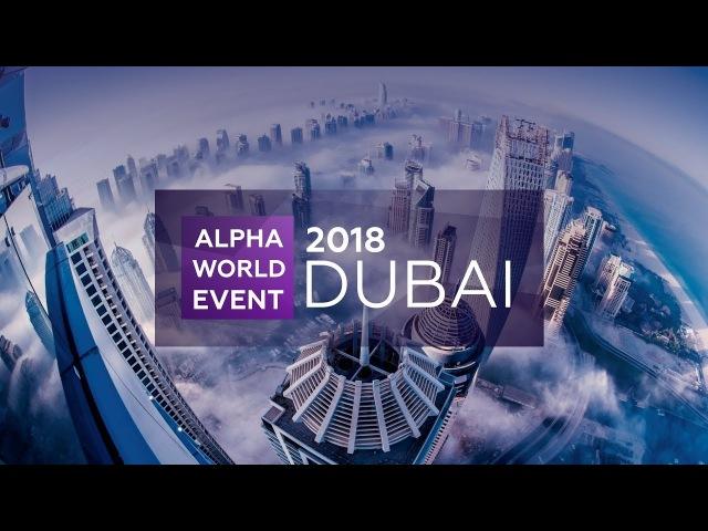 ALPHA WORLD DUBAI 2018 | 23-26 МАРТА