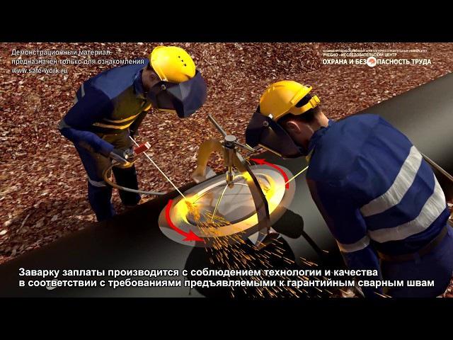Огневые работы на линейной части магистрального газопровода