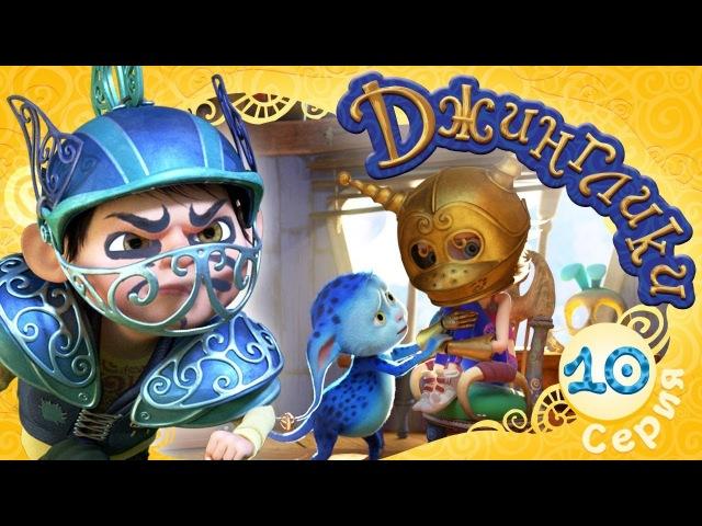 Джинглики - Таракан (10 серия) - мультфильм для детей