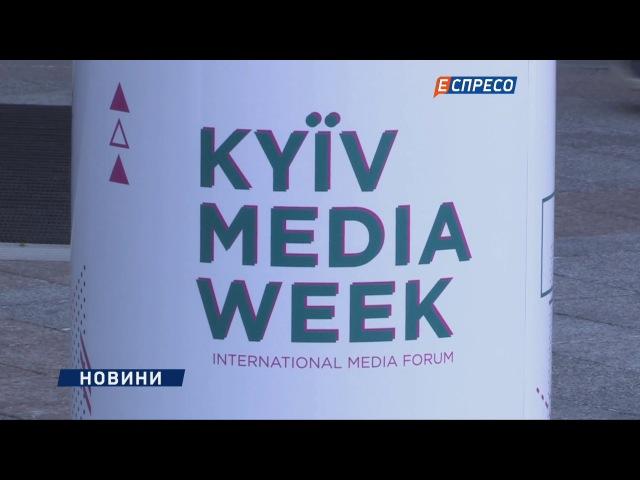 У Києві проходить 7-й міжнародний форум KYIV MEDIA WEEK