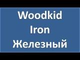 Woodkid - Iron - текст, перевод, транскрипция