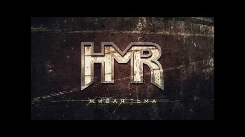 HMR - Живая тьма Старт краудфандинг-проекта на Planeta.ru