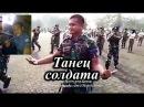 Танцует военнослужащий Khalwa Alya Nairi Семья Поёт Биз тобу и Бактияр Токторов Буй буй буй