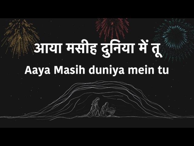 Christmas Song आया मसीह दुनिया में तू Aaya Masih duniya mei tu (Lyrics)