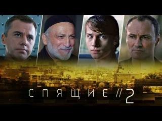 Актеры овтором сезоне сериала «Спящие». Репортаж сосъемочной площадки