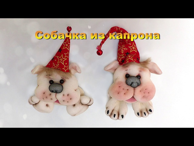 DIY Собачка из капрона, магнит. Символ 2018. How to make a dog a magnet.